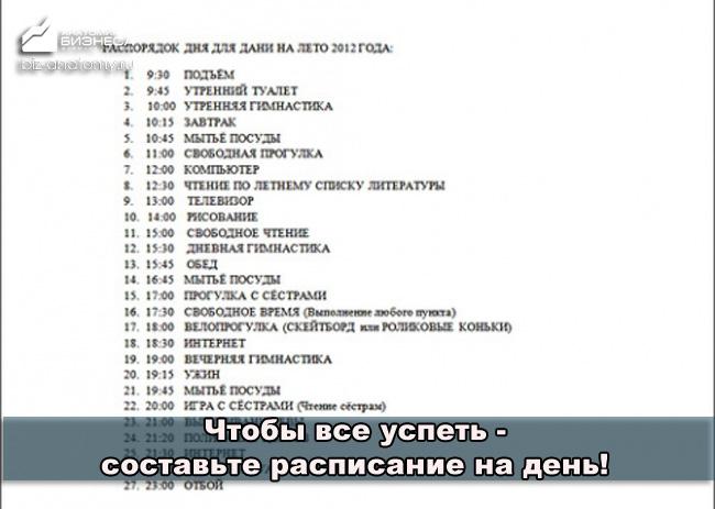 tajm-menedzhment-dlya-mam-61