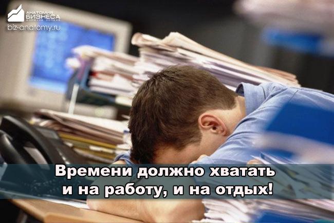 tajm-menedzhment-dlya-rukovoditelej-21