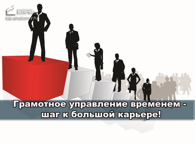 tajm-menedzhment-dlya-rukovoditelej-31