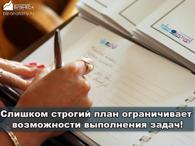 tajm-menedzhment-dlya-rukovoditelej-61