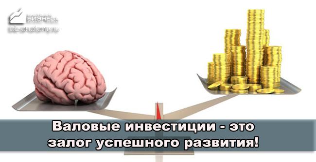 valovye-investicii-eto-21