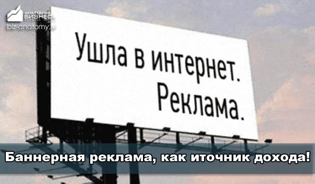 zarabotat-na-reklame-51