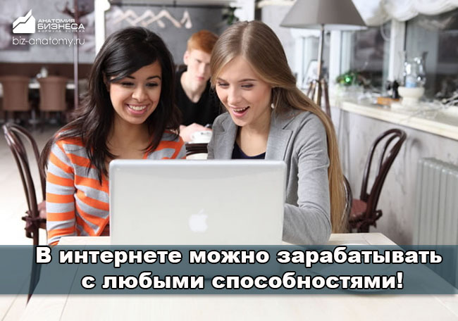 kak-zarabotat-v-internete-1