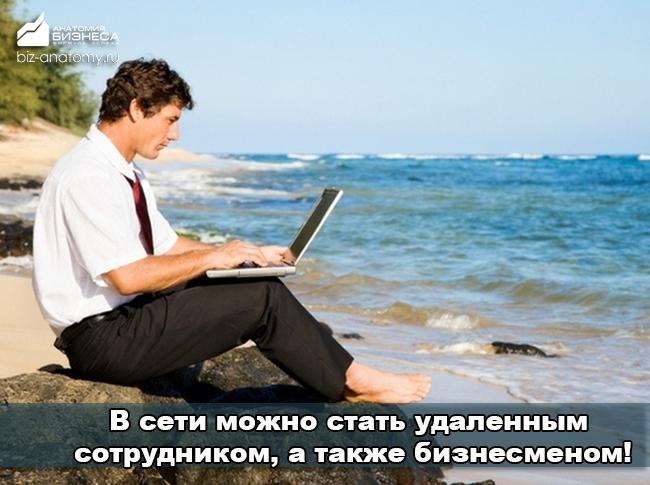 kak-zarabotat-v-internete-2