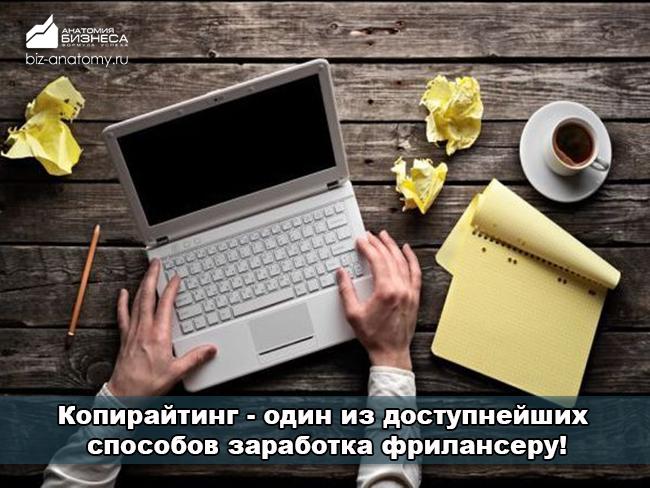 kak-zarabotat-v-internete-4