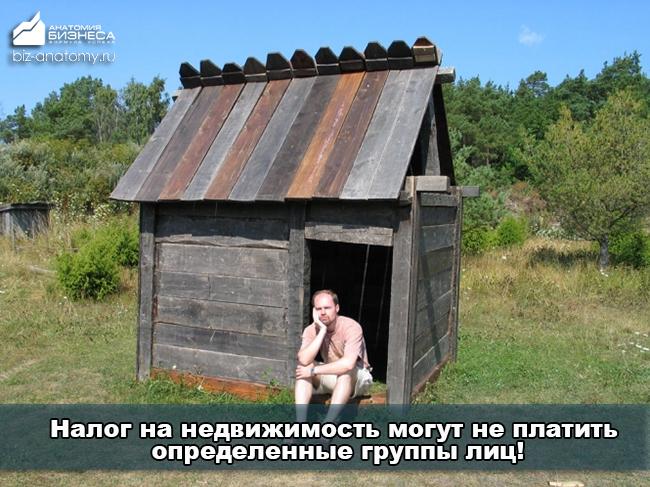nalog-na-nedvizhimost-2015-3