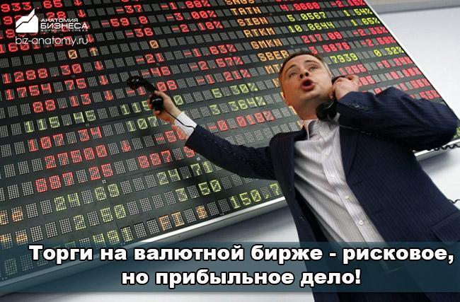 rynok-finansov-1