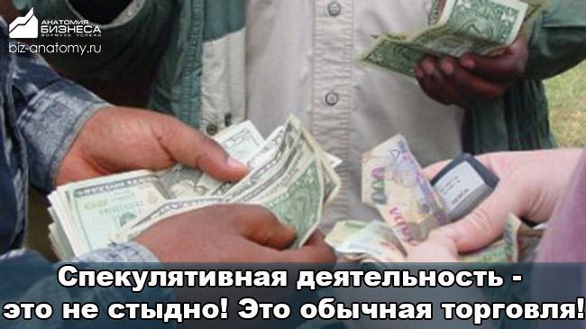 rynok-finansov-3