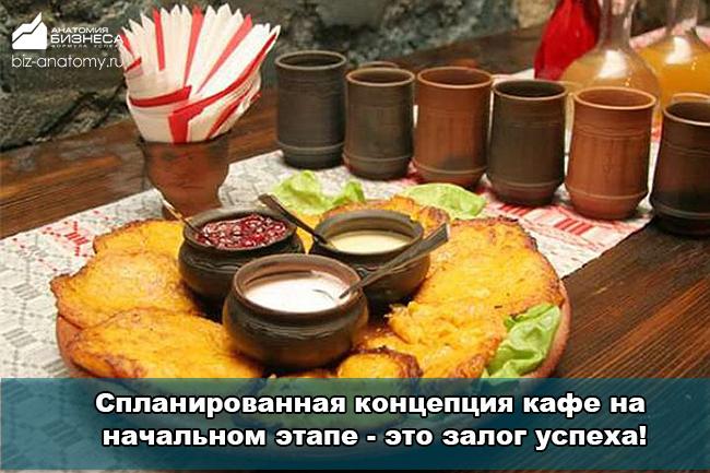 kak-otkryt-kafe-1