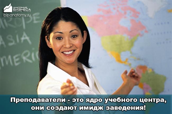 kak-otkryt-uchebnyj-centr-2