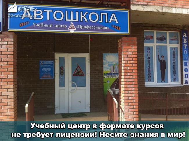 kak-otkryt-uchebnyj-centr-4