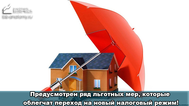 nalog-na-imushhestvo-3