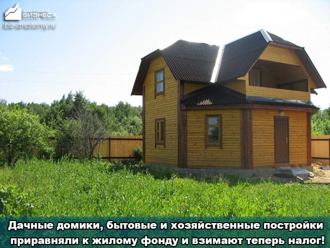 nalog-na-imushhestvo-4