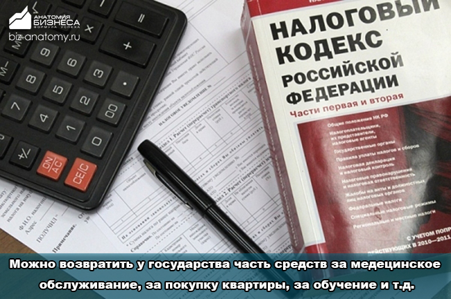 oplata-nalogov-2