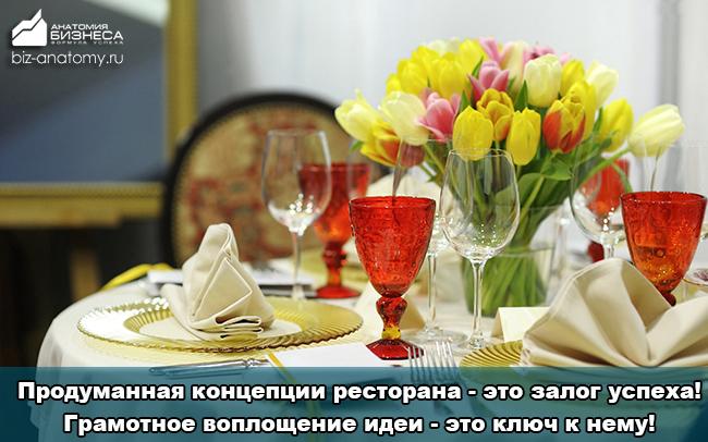 restorannyj-biznes-2