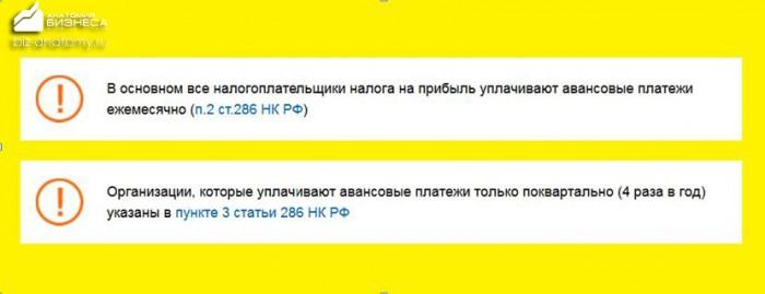 nalog-na-pribyl-stavka-2015-2016-2