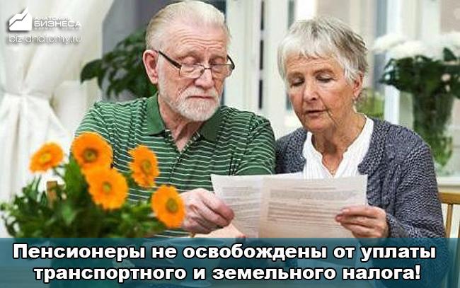 nalogi-dlya-pensionerov-v-2015-2016-godu-1
