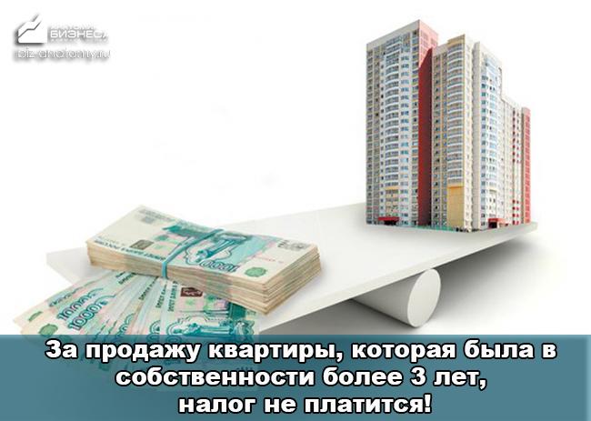 nalogi-dlya-pensionerov-v-2015-2016-godu-22