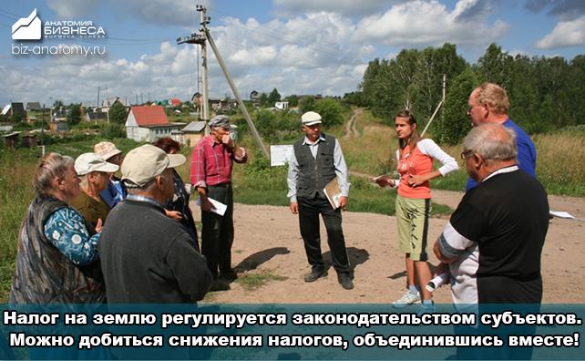 novyj-nalog-na-zemlyu-2015-2016-godu-77