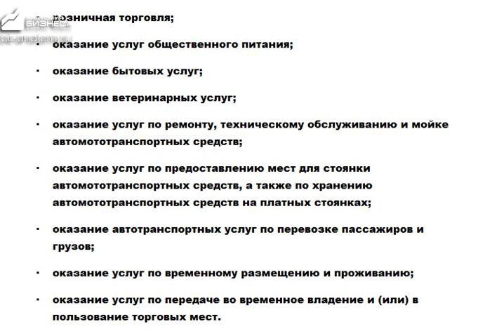 rezhim-nalogooblozheniya-1