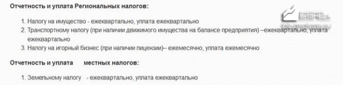 rezhim-nalogooblozheniya-6