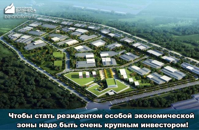 svobodnye-ekonomicheskie-zony-2