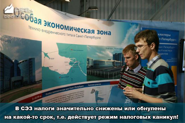svobodnye-ekonomicheskie-zony-3
