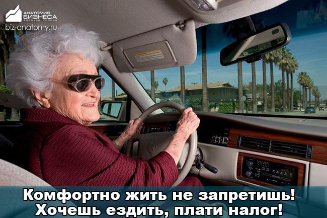 transportnyj-nalog-novosibirsk-11