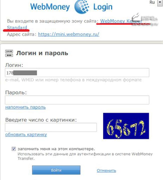 kak-uznat-nomer-koshelka-webmoney-2