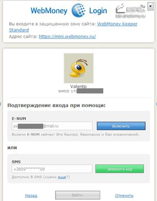 kak-uznat-nomer-koshelka-webmoney-3