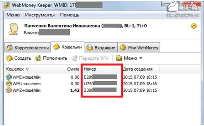 kak-uznat-nomer-koshelka-webmoney-6