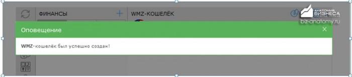 kak-zavesti-vebmani-koshelek-10