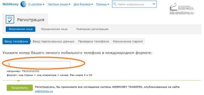 kak-zavesti-vebmani-koshelek-2