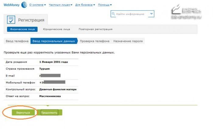 kak-zavesti-vebmani-koshelek-4