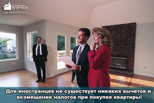 kakoj-nalog-s-prodazhi-kvartiry-3