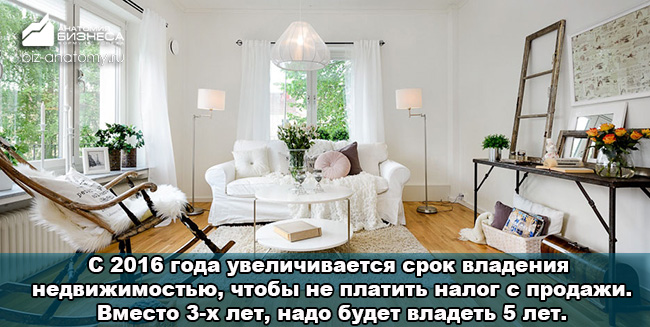 kakoj-nalog-s-prodazhi-kvartiry-6