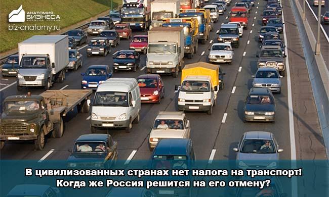 kogda-otmenyat-transportnyj-nalog-2