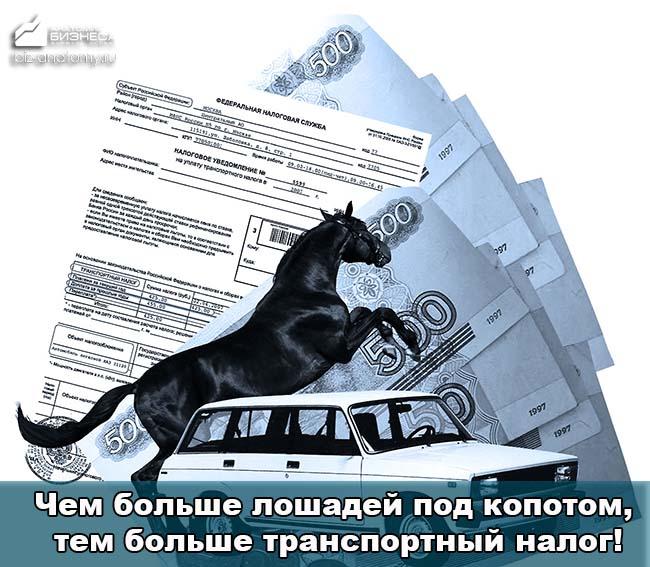 kogda-otmenyat-transportnyj-nalog-3