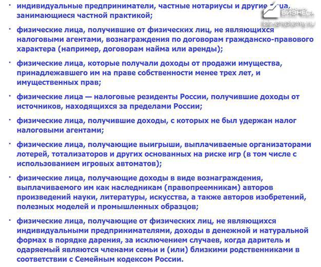 podoxodnyj-nalog-v-rossii-1