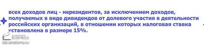 podoxodnyj-nalog-v-rossii-3