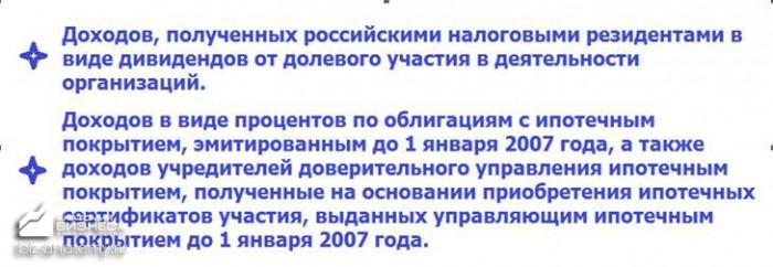 podoxodnyj-nalog-v-rossii-4