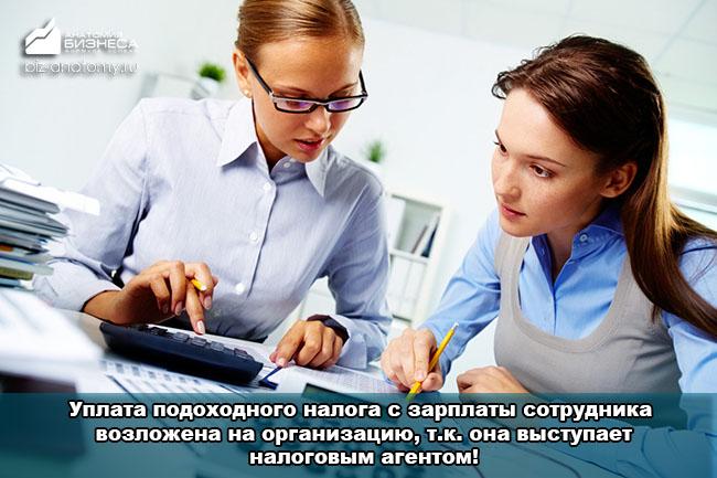 podoxodnyj-nalog-v-rossii-7