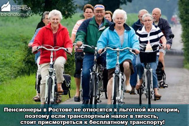 transportnyj-nalog-v-rostovskoj-oblasti-11