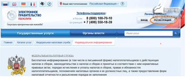 uplata-nalogov-fizicheskix-lic-2