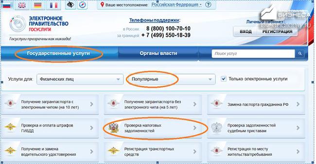 uplata-nalogov-fizicheskix-lic-3