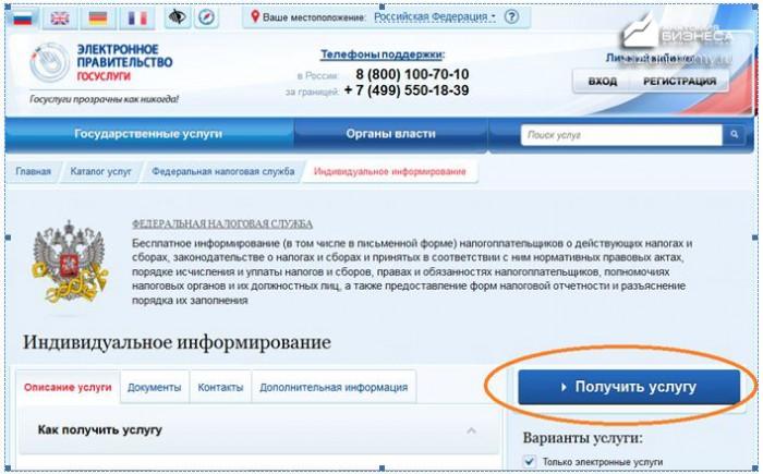 uplata-nalogov-fizicheskix-lic-4