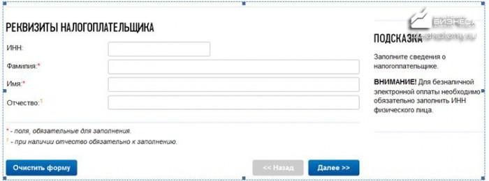 uplata-nalogov-fizicheskix-lic-5