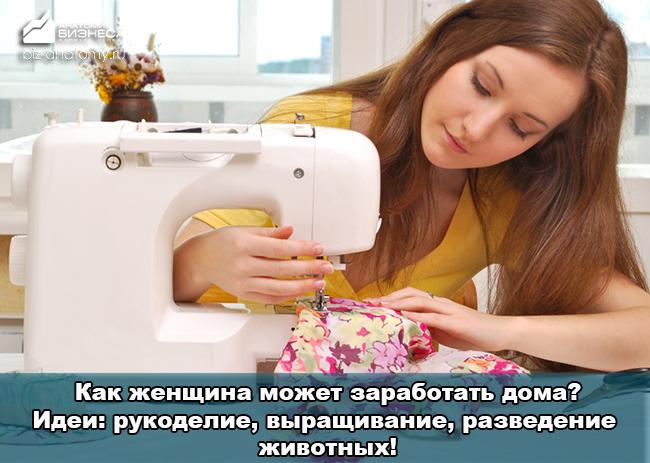 idei-domashnego-biznesa-dlya-zhenshhin-2