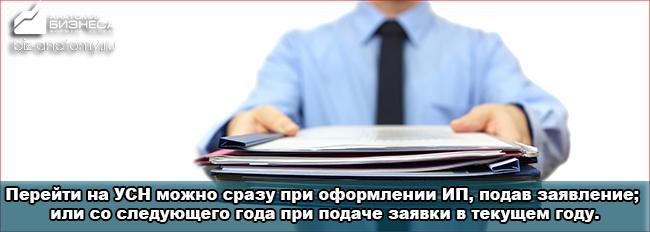 individualnyj-predprinimatel-nalogi-uproshhenka-2015-4