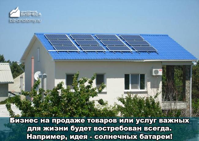 biznes-idei-v-krymu-2